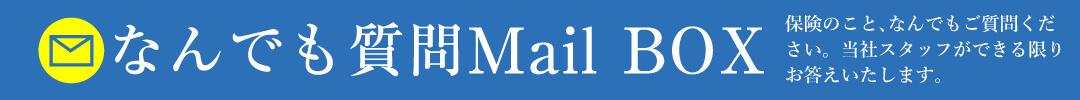 なんでも質問Mail BOX